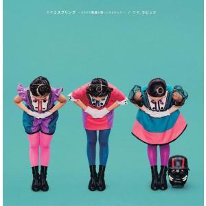 デスラビッツ / ですまスプリング 〜そろそろ敬語を使ってみませんか〜(通常版) 〔DESURABBITS〕(CD)|ganglestore