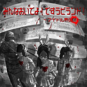 デスラビッツ / みんなおいでよ!ですラビランド! 〜アイドル界の闇〜(通常盤) 〔DESURABBITS〕(CD)|ganglestore