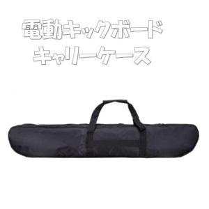 電動キックボード キャリーケース バッグ 袋 手提げ キントーンエアーもOK 送料無料