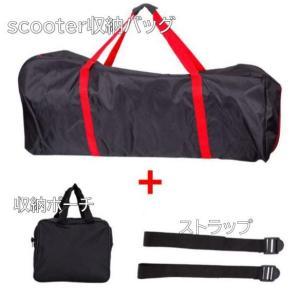 電動キックスクーター 大型 キャリーケース バッグ 袋 手提げ 小型ポーチ・ストラップ付属 送料無料