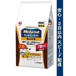 メディコート アレルゲンカット 魚&お米 7歳から 高齢犬用 大粒 3kg(500g×6パック)