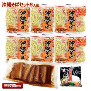 沖縄そばセット6人前 (麺・そばだし・三枚肉)