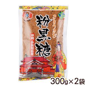 粉黒糖 多良間島産 300g (メール便)
