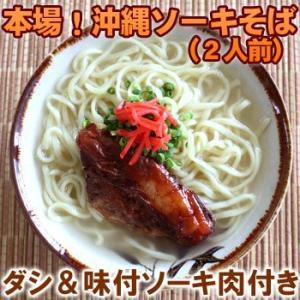本場沖縄ソーキそば(2人前) ダシ・味付ソーキ肉付き