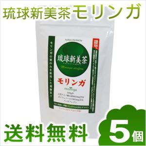 モリンガ茶 琉球新美茶60g×5個
