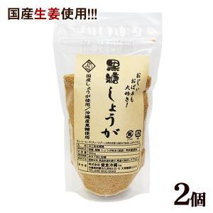 黒糖しょうが 200g×2個 |黒糖しょうがパウダー