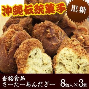 サーターアンダギー 黒糖 8個×3袋 (当銘食品)