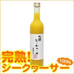 完熟シークワーサージュース500ml