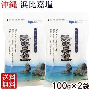 浜比嘉塩 100g×2袋 (メール便)