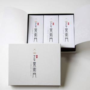 ご贈答に最適!!【がんね栗衛門】3本セット