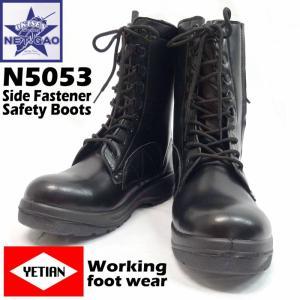 安全靴 [ N5053 YETIAN ] イエテン ハイガード 作業靴 サイドファスナー付 JSAA...
