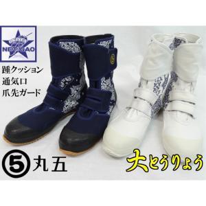 安全靴 大とうりょう 作業靴 丸五(マルゴ) 高所作業靴 マ...