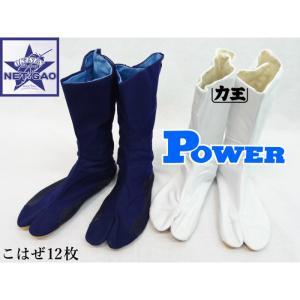 足袋 縫付たび 地下足袋 こはぜ12枚 力王 OEM パワー(Power) 「土踏まず湾曲」により個...