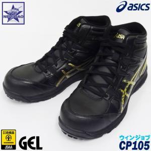 安全靴 アシックス (asics) ウィンジョブ CP105 ブライトイエロー×シルバー FCP105-0393 【送料無料(東北・北海道・沖縄・離島は別途ご案内)】