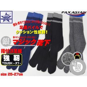靴下 3足セット 銀マジック 指付 足袋タイプ パイルソック...