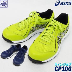 安全靴 作業靴 アシックス ウィンジョブ CP106 靴ひも ( シューレース ) タイプ asic...