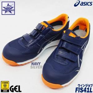 安全靴 作業靴 アシックス (asics) ウィンジョブ 41L (FIS41L) マジックテープタイプ 軽量 メッシュ ローカット 在庫限りの大特価!