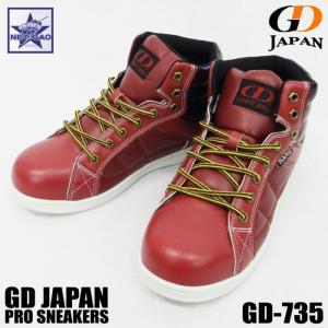 安全靴 作業靴 ジーデージャパン ■ GD JAPAN GD-735 (ワイン) JSAA B種認定...