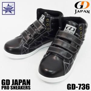 安全靴 作業靴 ジーデージャパン ■ GD JAPAN GD-736 (ブラック) ■ JSAA B...
