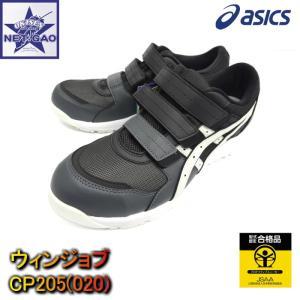 安全靴 アシックス ウィンジョブ CP205 マジックタイプ 2E  asics FCP205 12...