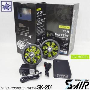 ■製品名■ SK-201 ハイパワーファン+バッテリー フルセット  ■セット内容■ ・ファン(2個...