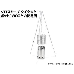 ソロストーブ(solo stove) トライポッド|gaobabushop|04