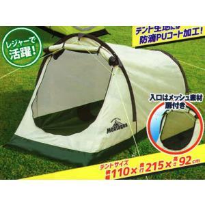 ハック(HAC) Montagna 1人用ドームテント(Personal Dome Tent)|gaobabushop