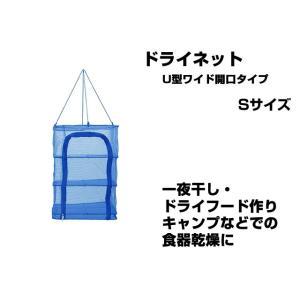 永田金網製造 折りたたみ式ドライネット 3段(U型ワイド開口タイプ) Sサイズ NDN-03SU|gaobabushop