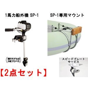 ジェイモ(JMO) 1馬力船外機SP-1(免許不要) モデルL + 専用マウントSPM の2点セット さらにスピードプレートのサービス付き(お取寄)|gaobabushop