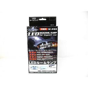LUXER1(ルクサーワン) LED ルームランプ RMS-1203W|garage-daiban