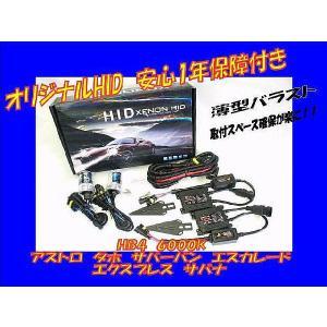 Garage Daiban(ガレージ ダイバン) オリジナル HID キット 9006(HB4) G3200006 garage-daiban