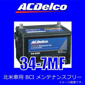 ACDelco(ACデルコ) バッテリー 34-7MF|garage-daiban