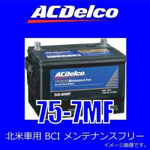 ACDelco(ACデルコ) バッテリー 75-7MF|garage-daiban