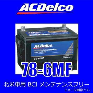ACDelco(ACデルコ) 78-6MF バッテリー アストロ タホ サバーバン C1500 K1500 エスカレード サファリ ユーコン|garage-daiban