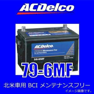 ACDelco(ACデルコ) 79-6MF バッテリー ハマー H2 デゥビル セビル DTS|garage-daiban