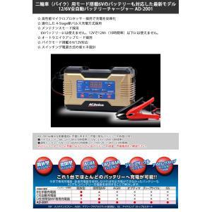 ACDelco(ACデルコ) バッテリー 全自動 充電器 AD-0001|garage-daiban