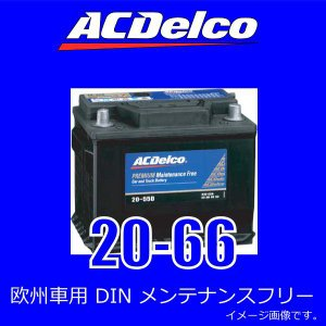 ACDelco(ACデルコ) バッテリー 20-66|garage-daiban