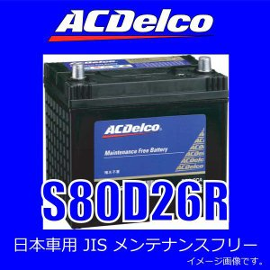 ACDelco(ACデルコ) バッテリー S80D26R|garage-daiban