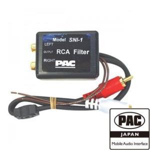 PAC RCA ノイズフィルター SNI-1 garage-daiban