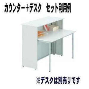カウンターデスク 受付ハイカウンター本体(デスクは別売り) W1250*D500*H1000|garage-murabi
