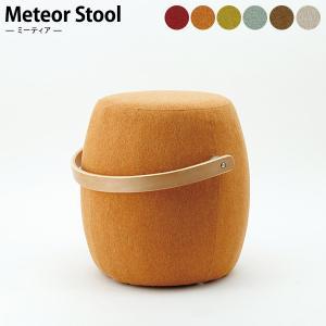 Meteor(ミーティア) おしゃれスツール ハンドル付き オレンジ 1人掛け 布張り オットマン 丸椅子 関家具 289227 JE0367|garage-murabi