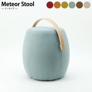 ■在切(9月上旬頃入荷予定)Meteor(ミーティア) おしゃれスツール ハンドル付き ライトブルー 1人掛け 布張り オットマン 丸椅子 関家具 289229 JE368|garage-murabi