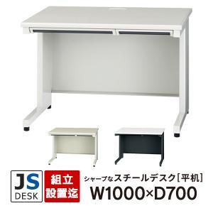 事務机 日本製 組立設置付 平机 PLUS スチールデスク 1000*700 JSシリーズ JS-107H WH LGY ホワイト/エルグレー プラス デスク|garage-murabi