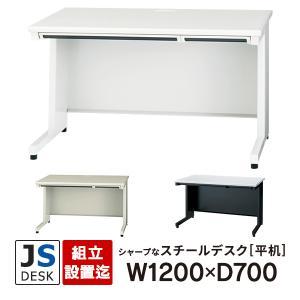 スチールデスク 事務机 日本製 組立設置付 平机 PLUS 1200*700 JS-127H ホワイト/プラス|garage-murabi