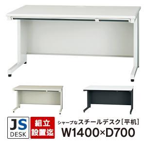 組立設置迄 事務机 平机 PLUSスチールデスク 1400*700 日本製 JSシリーズ JS-147H WH LGY ホワイト/エルグレープラス机デスク|garage-murabi