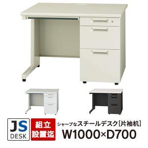 事務机 日本製 組立設置付 片袖机PLUS スチールデスク 1000*700 JSシリーズ JS-107D-3 WH LGY】 ホワイト/エルグレープラス片袖デスク 送料無料|garage-murabi