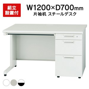 事務机 日本製 組立設置付 片袖机 PLUS スチールデスク 1200*700 JSシリーズ JS-127D-3 WH LGY ホワイト/エルグレープラス片袖デスク|garage-murabi