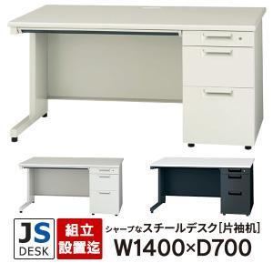事務机 片袖机 PLUSスチールデスク 1400*700 安心の日本製組立設置付 JS-147D3|garage-murabi