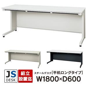 オフィスデスク【組立設置迄】 平机 PLUSスチールデスク 1800*600JSシリーズ JS-186H WH ホワイトデスク|garage-murabi