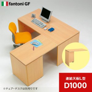 Garage fantoni ミーティングスペース L型連結天板 木目 送料無料|garage-murabi